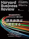 DIAMONDハーバード・ビジネス・レビュー 2020年1月号 [雑誌]