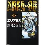 エリア88 (13) (MFコミックス)