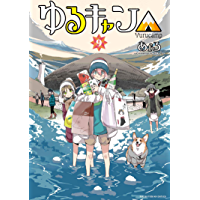 ゆるキャン△ 9巻【Amazon.co.jp限定描き下ろし特典付】 (まんがタイムKRコミックス)