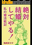 絶対結婚してやる!~私の婚活戦記~ スズキの婚活シリーズ (自費出版)