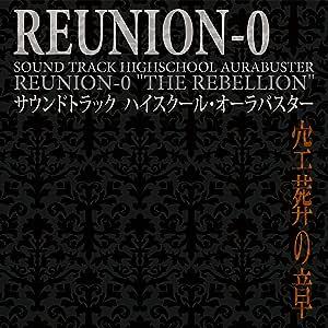 サウンドトラック ハイスクール・オーラバスター 『REUNION-0 空葬の章』