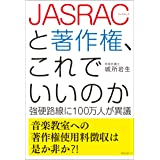 JASRACと著作権、これでいいのか 強硬路線に100万人が異議 (これでいいのか シリーズ)