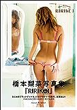 橋本梨菜 写真集 『 RIRIKOI 』