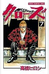 クローズ(7) (少年チャンピオン・コミックス) Kindle版