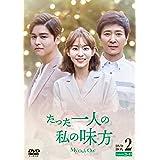 たった一人の私の味方 DVD-BOX 2(10枚組)