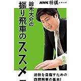 鈴木大介の振り飛車のススメ (NHK将棋シリーズ)
