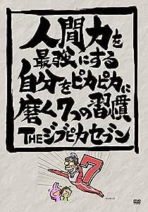 【Amazon.co.jp限定】人間力を最強にする自分をピカピカに磨く7つの習慣THEジブピカセブン 予約特典付き!«ゴマブックス株式会社» [DVD]