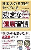 日本人の9割がやっている 残念な健康習慣 (青春新書プレイブックス)