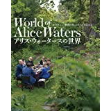 アリス・ウォータースの世界: 「オーガニック料理の母」のすべてがわかる (LADY BIRD 小学館実用シリーズ)