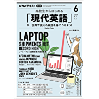 NHKラジオ 高校生からはじめる「現代英語」 2021年 6月号 [雑誌] (NHKテキスト)
