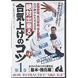 絶対出来る!合気上げのコツ 1☆(DVD)☆ (<DVD>)