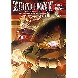 ZEONIC FRONT 機動戦士ガンダム0079(1) (角川スニーカー文庫)