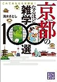京都のなるほど雑学100選 これであなたも京都通! (じっぴコンパクト文庫)