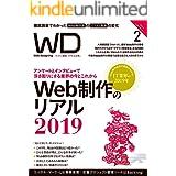 Web Designing 2019年2月号[雑誌]