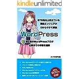 WordPress初心者のWordPressブログの公開までの手順を図解WordPress5.x対応: 878名以上教えている現役エンジニアがわかりやすく解説