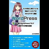 WordPress初心者のWordPressブログの公開までの手順を図解WordPress5.x対応: 878名以上教え…