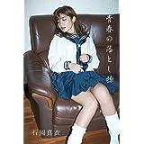 青春の落し物: 石岡真衣フォトブックシリーズ (GIRLS PLUS BOOK)