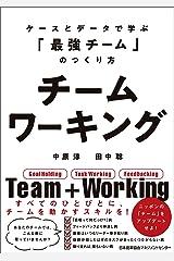 チームワーキング ケースとデータで学ぶ「最強チーム」のつくりかた Kindle版