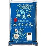 【精米】 滋賀県 無洗米 (県推奨品種) みずかがみ 5kg 特A