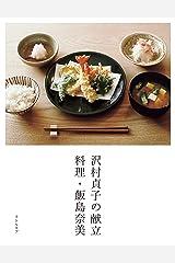沢村貞子の献立 料理・飯島奈美 単行本(ソフトカバー)