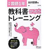 教科書ぴったりトレーニング 中学1年 国語 光村図書版