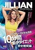 ジリアン・マイケルズの「10分間集中ダイエット」~完全燃焼編 [DVD]