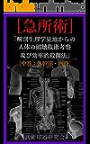 【急所術】2「解剖生理学見地からの人体の破壊技術考察および効率的殺傷法」: 中巻《体幹部・臓器・四肢の急所》 (武術暗器研究会)