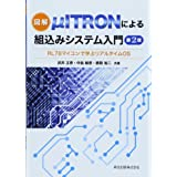 図解 μITRONによる組込みシステム入門(第2版):RL78マイコンで学ぶリアルタイムOS
