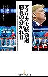アメリカ大統領選 勝負の分かれ目 (日本経済新聞出版)