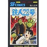 鉄人28号 1 (サンデー・コミックス)