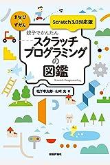親子でかんたん スクラッチプログラミングの図鑑【Scratch 3.0対応版】 まなびのずかん Kindle版
