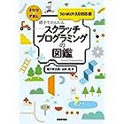 親子でかんたん スクラッチプログラミングの図鑑【Scratch 3.0対応版】 まなびのずかん