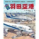 たんけん絵本 羽田空港: 飛行機・働く車&人・旅・パノラマページつき!