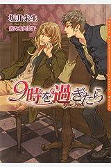 9時を過ぎたら (ダリア文庫e) Kindle版