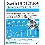 SwiftUIではじめるiPhoneアプリプログラミング入門