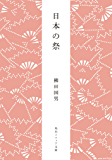 日本の祭 柳田国男コレクション (角川ソフィア文庫)