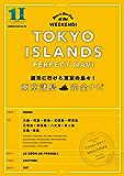 週末に行ける東京の島々! 東京諸島完全ナビ (地球の歩き方)