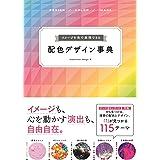イメージを色で表現できる 配色デザイン事典