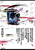 ゲンロン9 第I期終刊号