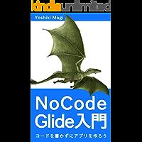 NoCode Glide 超入門 - 基礎から学んでTodoアプリを作ろう