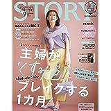 STORY(ストーリィ) 2021年 9月号 [雑誌]