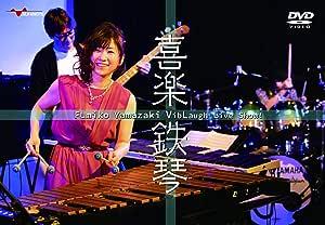 "Fumiko Yamazaki VibLaugh Live Show""喜楽鉄琴"" [DVD]"