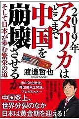 2019年 アメリカはどこまで中国を崩壊させるか そして日本が歩む繁栄の道 Kindle版