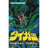 魔獣戦士タイガー 5 (少年チャンピオン・コミックス)