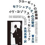 クローゼットの認識論 ―セクシュアリティの20世紀― 新装版