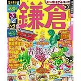 るるぶ鎌倉'20 (るるぶ情報版地域)