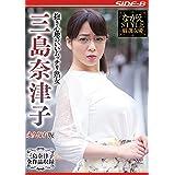 抱き心地のいいムッチリ熟女 三島奈津子 永久保存版 ながえスタイル [DVD]
