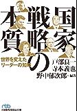 国家戦略の本質 世界を変えたリーダーの知略 (日経ビジネス人文庫)