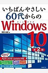 いちばんやさしい60代からのWindows 10 第2版 Kindle版