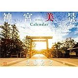 2022年 伊勢神宮カレンダー 神宮美景(A4壁掛け)